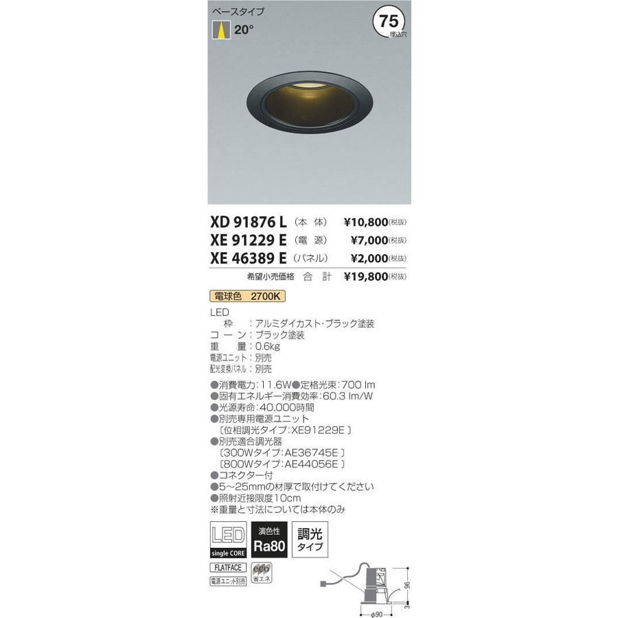 XD91876L+XE91229E+XE46389E コイズミ照明 照明器具 照明器具 照明器具 ダウンライト KOIZUMI 633