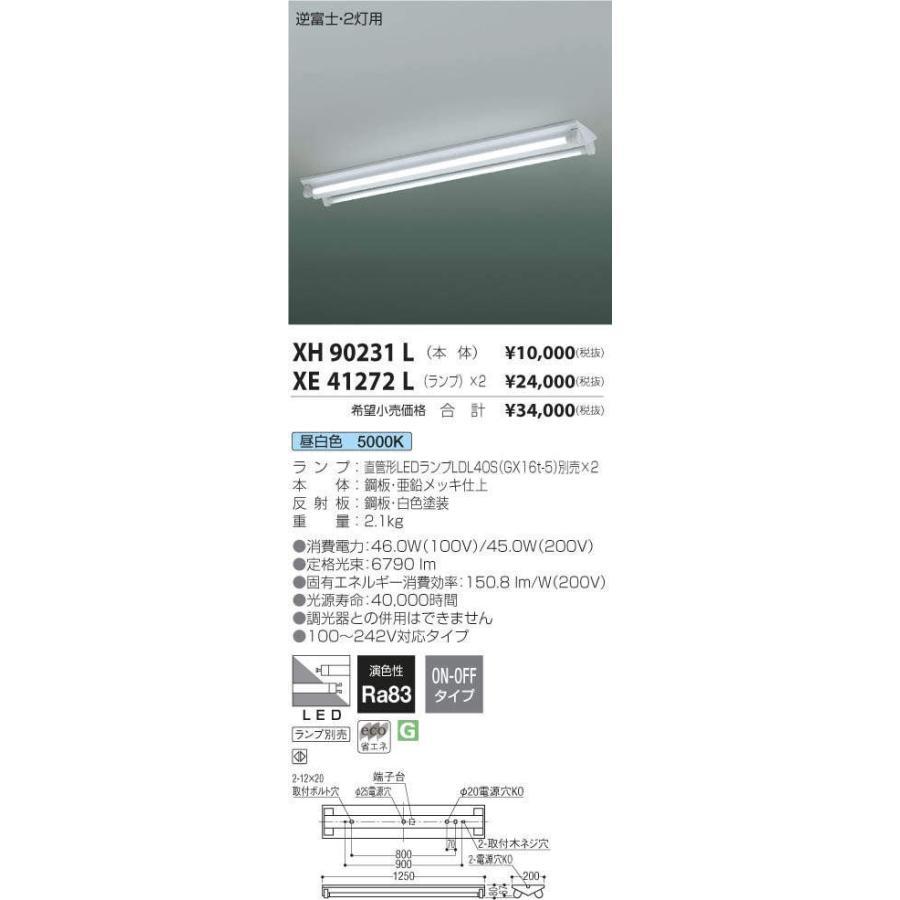 XH90231L+XE41272L コイズミ照明 照明器具 ベースライト KOIZUMI