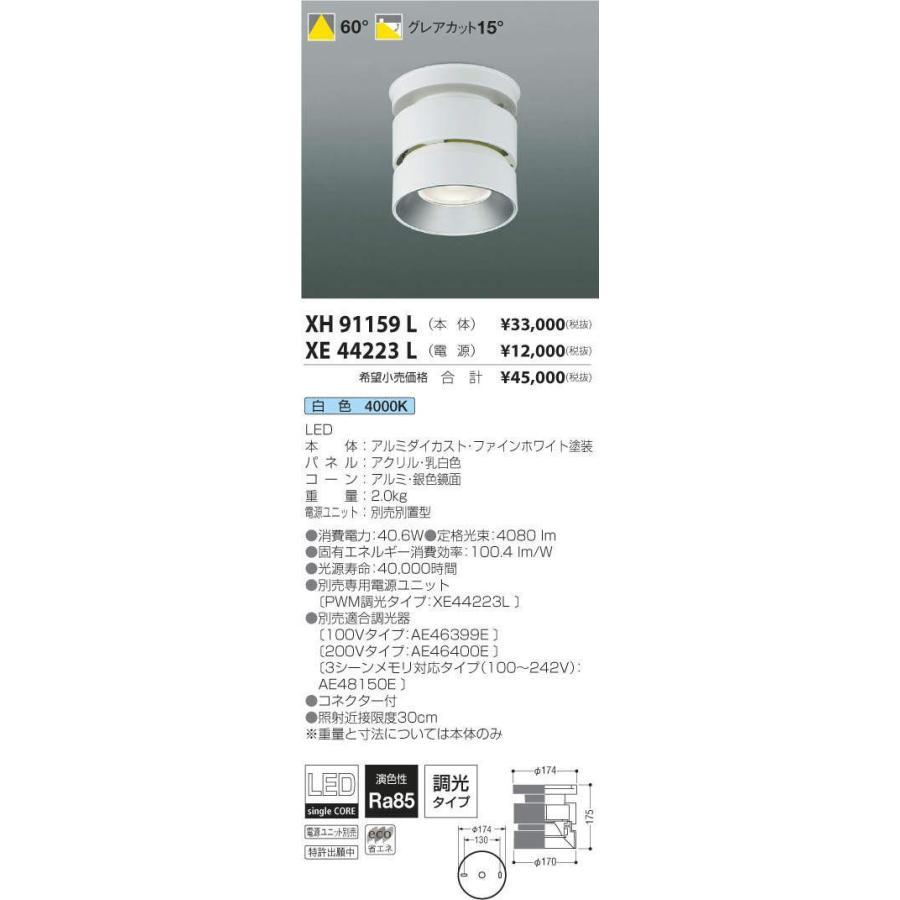 XH91159L+XE44223L コイズミ照明 照明器具 照明器具 照明器具 ダウンライト KOIZUMI 378