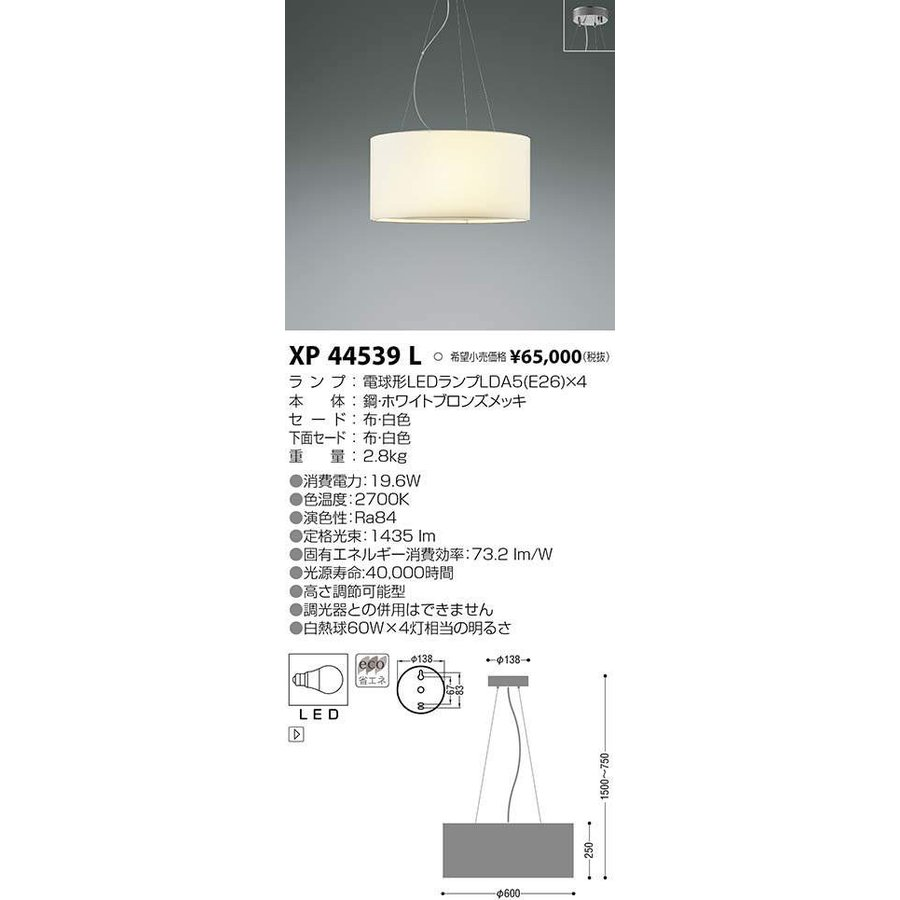 XP44539L コイズミ照明 照明器具 照明器具 ペンダント KOIZUMI