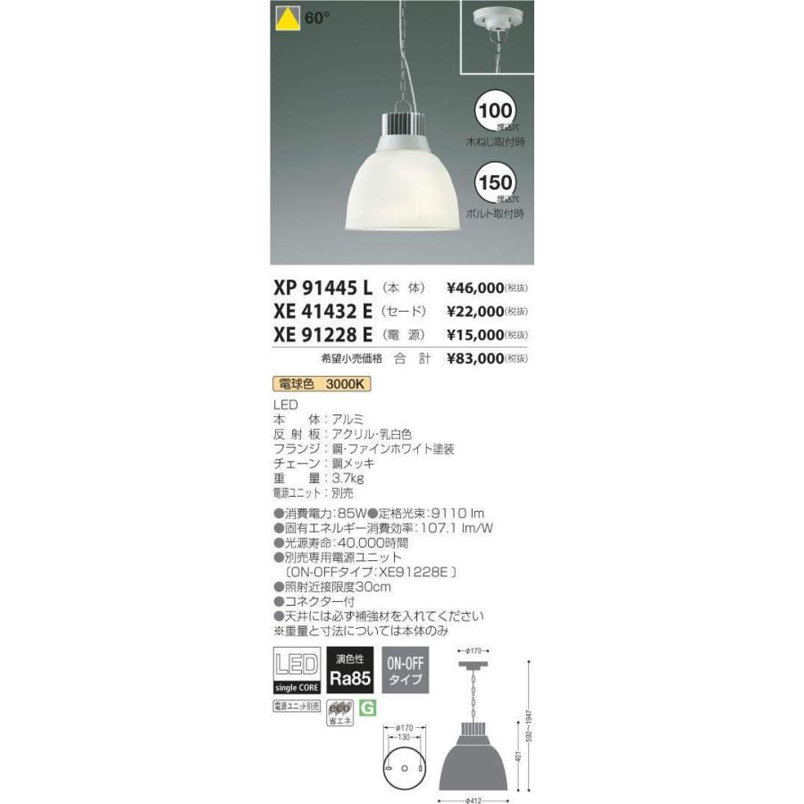 XP91445L+XE41432E+XE91228E コイズミ照明 照明器具 ベースライト KOIZUMI