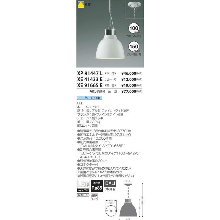 XP91447L+XE41433E+XE91665E コイズミ照明 照明器具 ベースライト KOIZUMI