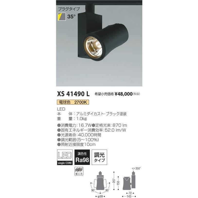 XS41490L コイズミ照明 照明器具 スポットライト スポットライト KOIZUMI