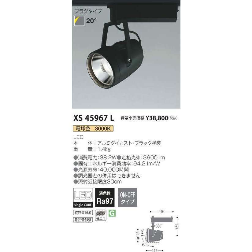 XS45967L コイズミ照明 コイズミ照明 照明器具 スポットライト KOIZUMI