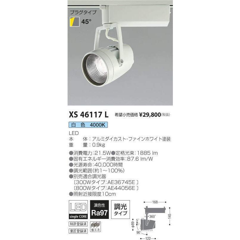 XS46117L コイズミ照明 コイズミ照明 コイズミ照明 照明器具 スポットライト KOIZUMI ded