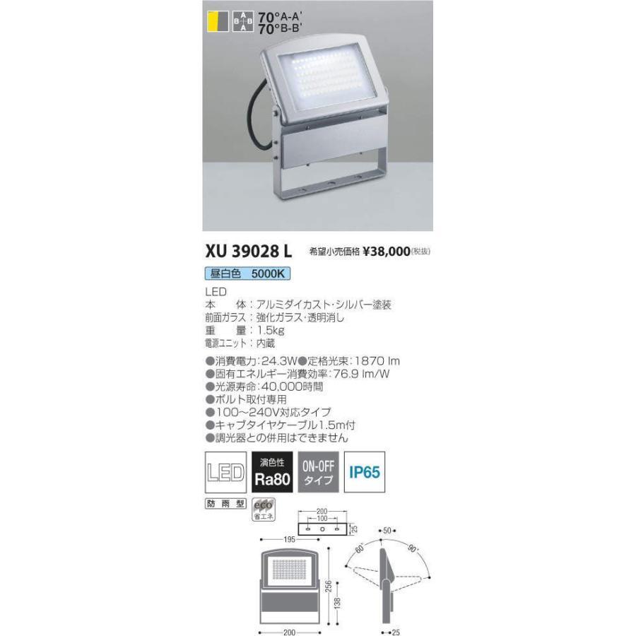 XU39028L コイズミ照明 照明器具 エクステリアライト KOIZUMI