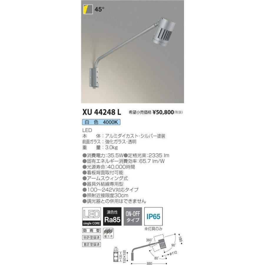 XU44248L コイズミ照明 照明器具 エクステリアライト KOIZUMI