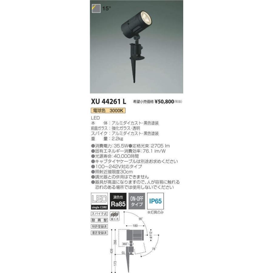 XU44261L XU44261L XU44261L コイズミ照明 照明器具 エクステリアライト KOIZUMI 940