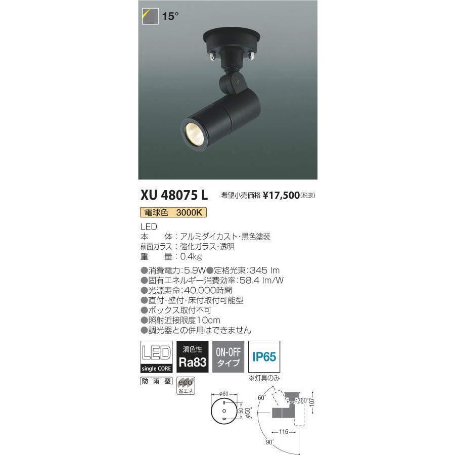 XU48075L コイズミ照明 照明器具 エクステリアライト KOIZUMI