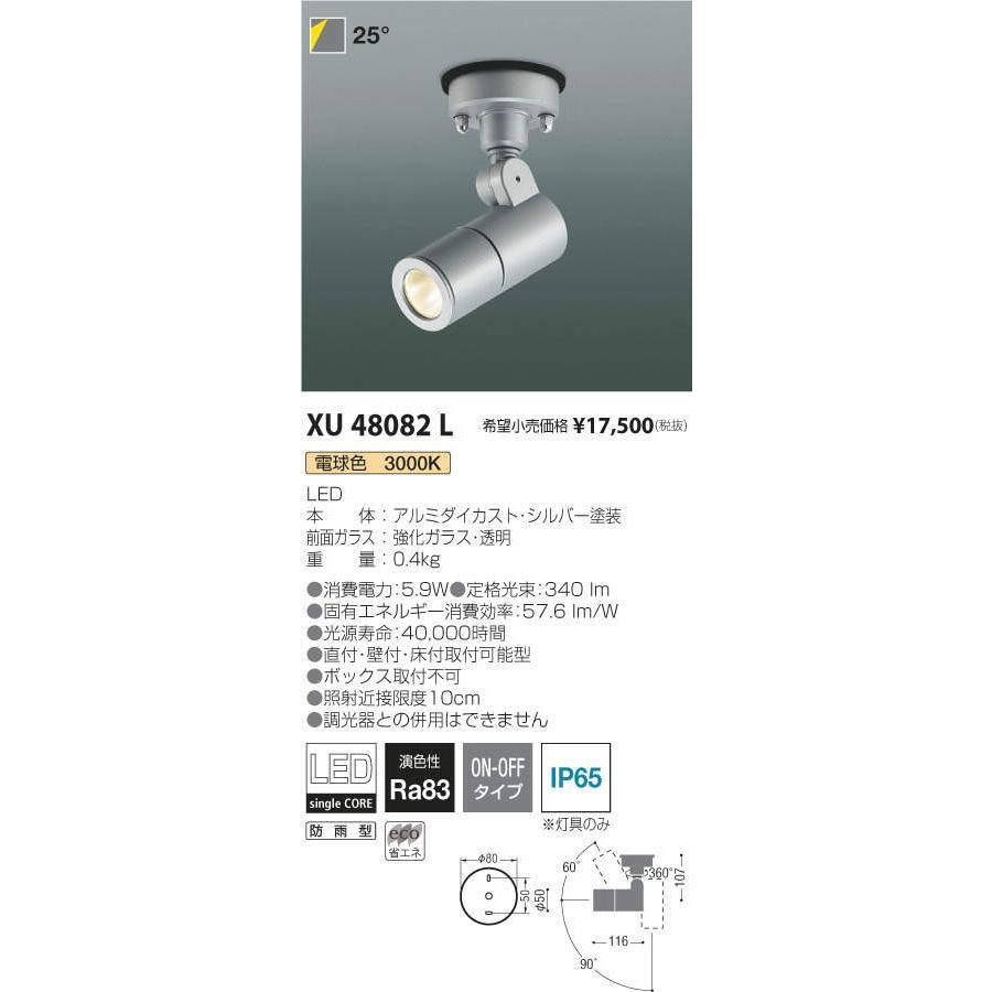 XU48082L コイズミ照明 照明器具 エクステリアライト エクステリアライト エクステリアライト KOIZUMI c56