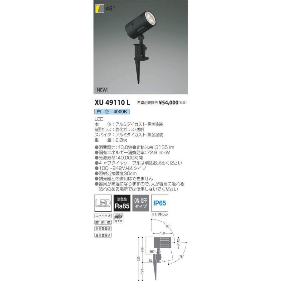 XU49110L コイズミ照明 照明器具 エクステリアライト エクステリアライト エクステリアライト KOIZUMI a34