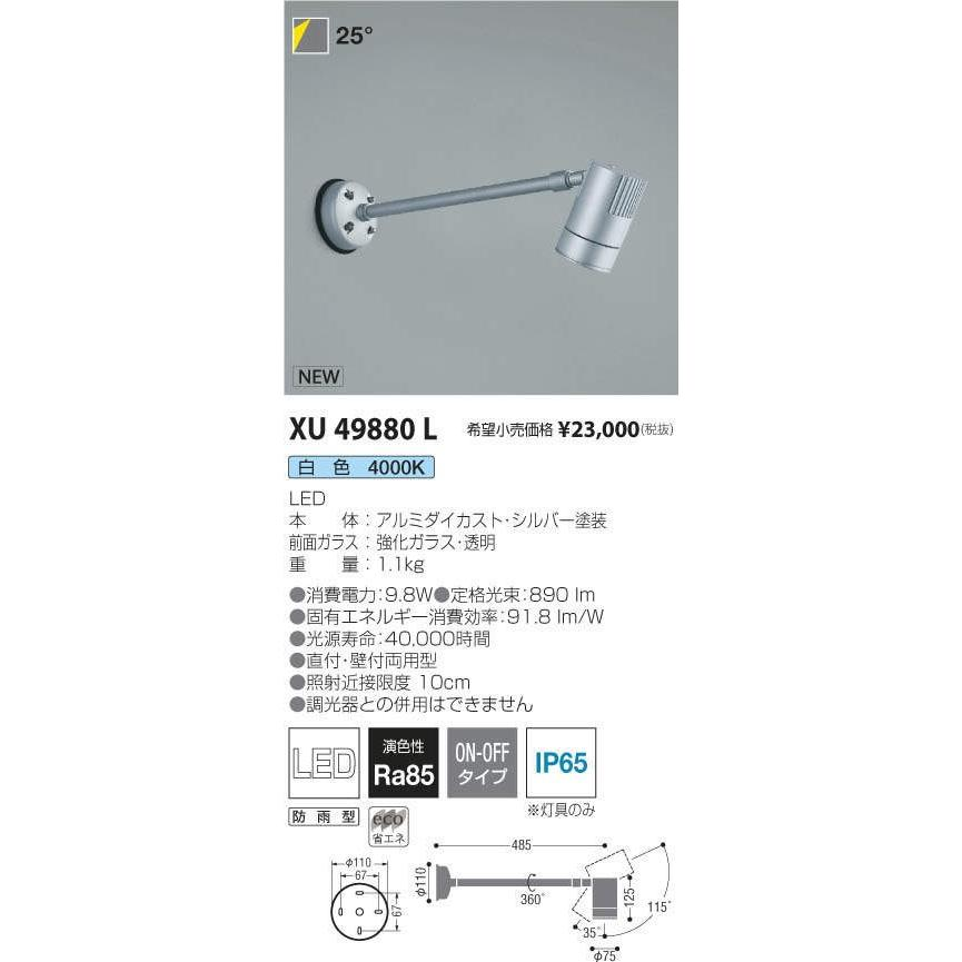 XU49880L コイズミ照明 照明器具 エクステリアライト KOIZUMI