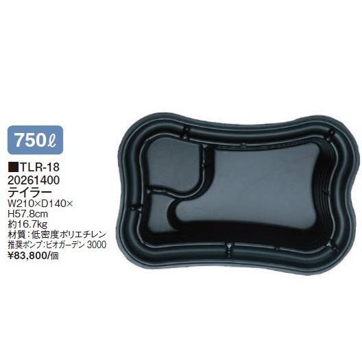 タカショー 成型池 TLR-18 750L テイラー20261400 ウォーターガーデン ビオトープ 庭 タカショー_直送品1_(TAKASHO) エクステリア