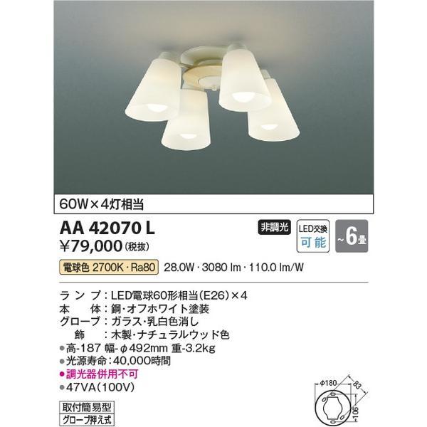 AA42070L AA42070L コイズミ照明 照明器具 シャンデリア KOIZUMI_直送品1_