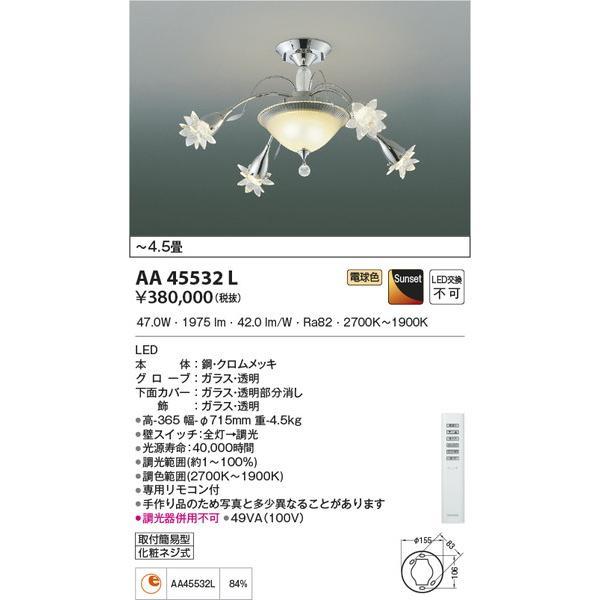 AA45532L コイズミ照明 照明器具 シャンデリア KOIZUMI_直送品1_
