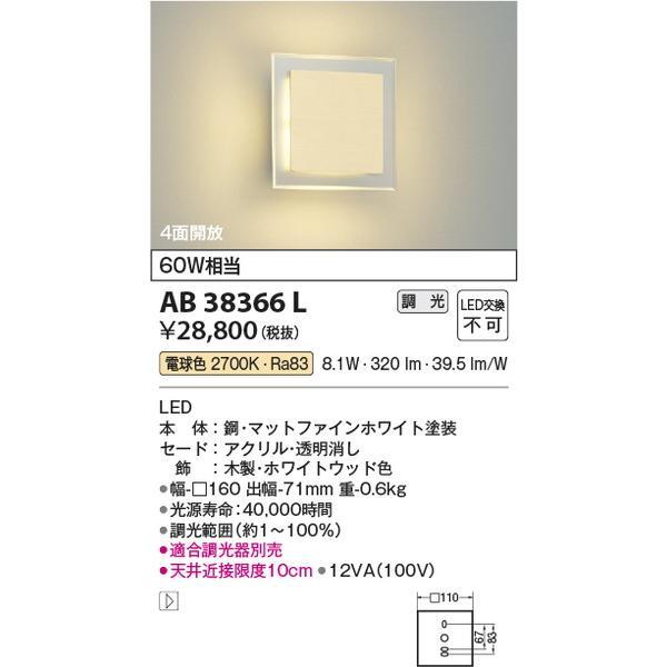 AB38366L コイズミ照明 照明器具 ブラケット ブラケット ブラケット KOIZUMI_直送品1_ 504