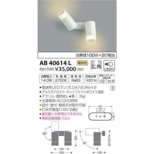 AB40614L コイズミ照明 コイズミ照明 照明器具 ブラケット KOIZUMI_直送品1_
