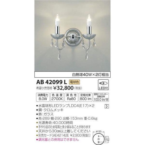 AB42099L コイズミ照明 照明器具 照明器具 ブラケット KOIZUMI_直送品1_