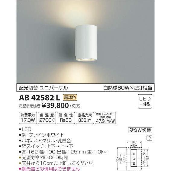 AB42582L コイズミ照明 照明器具 ブラケット KOIZUMI_直送品1_ KOIZUMI_直送品1_