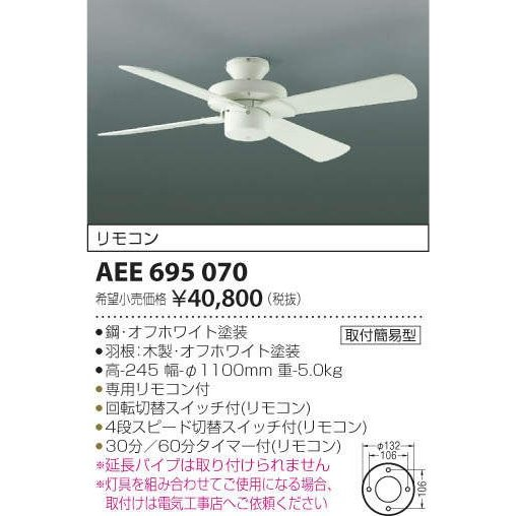 AEE695070 コイズミ照明 照明器具 シーリングファン KOIZUMI_直送品1_