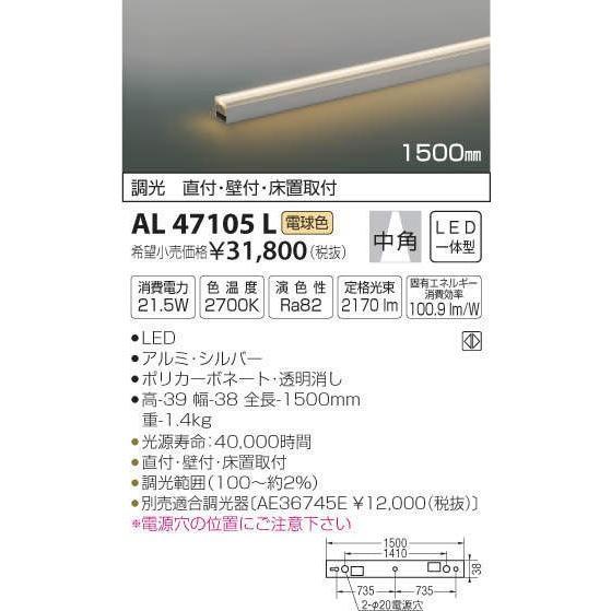 AL47105L コイズミ照明 照明器具 ベースライト KOIZUMI_直送品1_