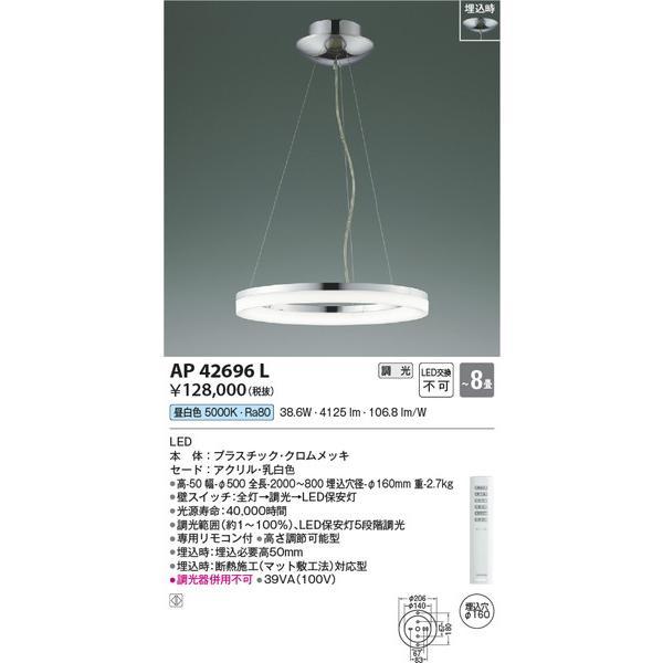 AP42696L コイズミ照明 照明器具 ペンダント KOIZUMI_直送品1_