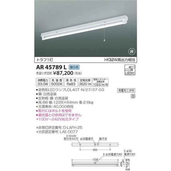 AR45789L コイズミ照明 照明器具 非常用照明器具 KOIZUMI_直送品1_