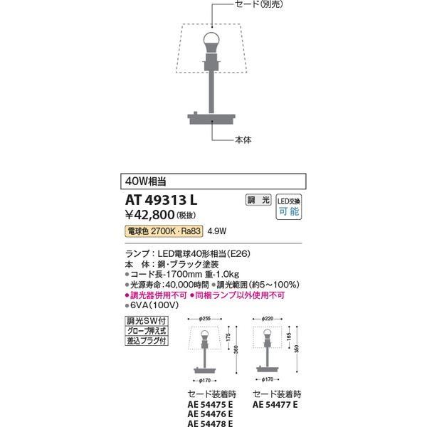 AT49313L コイズミ照明 照明器具 スタンドライト KOIZUMI_直送品1_