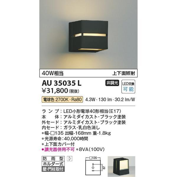 AU35035L コイズミ照明 照明器具 エクステリアライト KOIZUMI_直送品1_