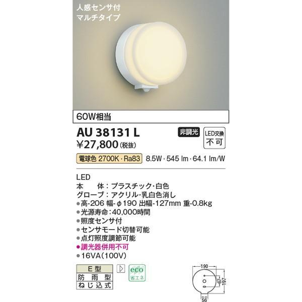 AU38131L コイズミ照明 照明器具 エクステリアライト エクステリアライト エクステリアライト KOIZUMI_直送品1_ 199