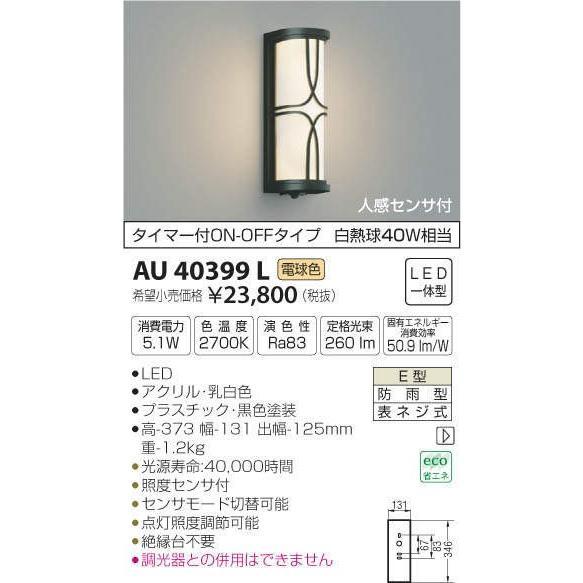 AU40399L コイズミ照明 照明器具 エクステリアライト KOIZUMI_直送品1_