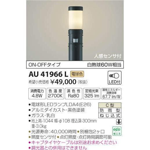 AU41966L コイズミ照明 照明器具 エクステリアライト KOIZUMI_直送品1_ KOIZUMI_直送品1_ KOIZUMI_直送品1_ 4a1