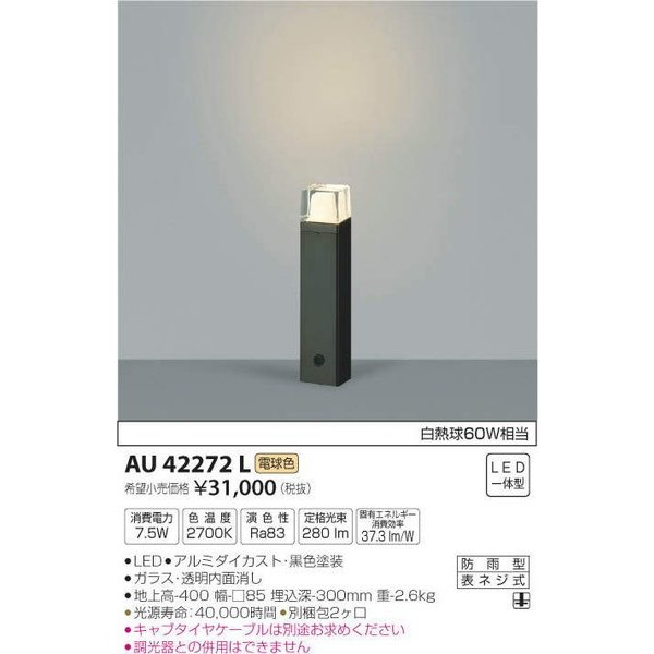AU42272L コイズミ照明 照明器具 エクステリアライト KOIZUMI_直送品1_