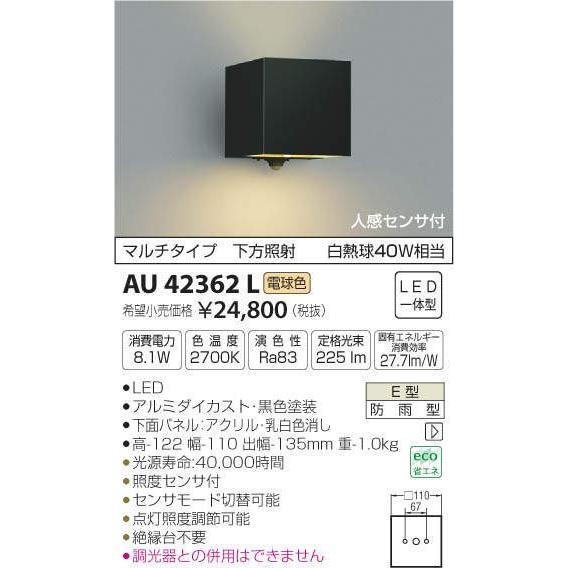 AU42362L コイズミ照明 照明器具 照明器具 照明器具 エクステリアライト KOIZUMI_直送品1_ 44f