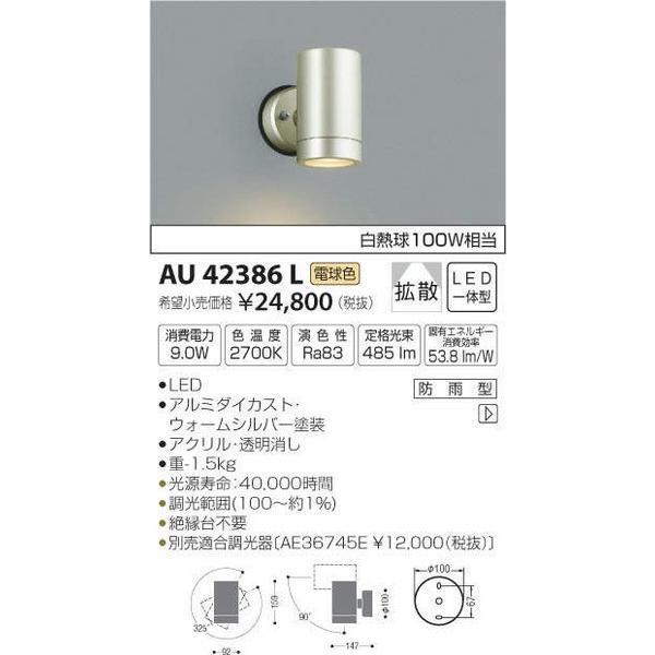 AU42386L コイズミ照明 照明器具 エクステリアライト KOIZUMI_直送品1_