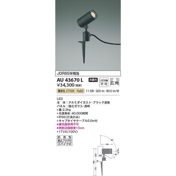 AU43670L コイズミ照明 照明器具 エクステリアライト エクステリアライト エクステリアライト KOIZUMI_直送品1_ e0a