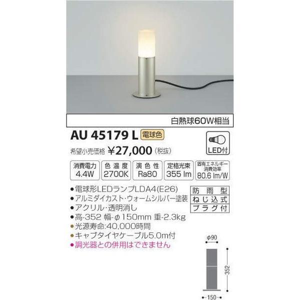 AU45179L コイズミ照明 照明器具 エクステリアライト KOIZUMI_直送品1_