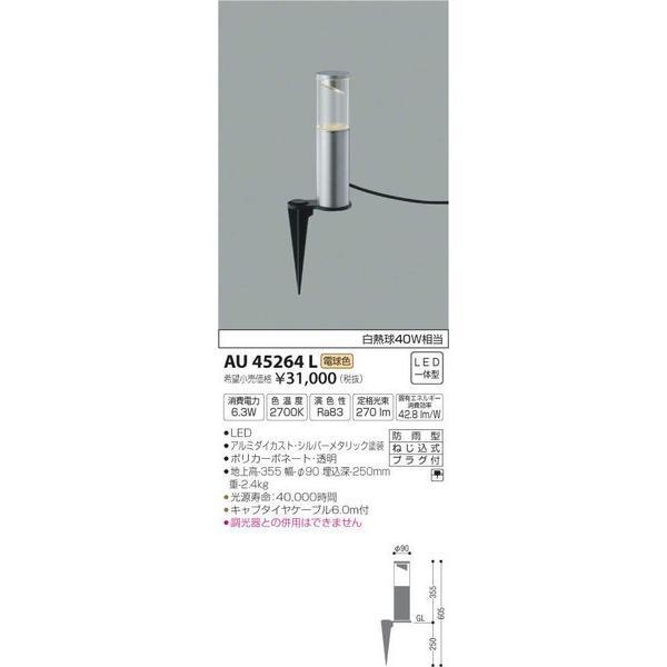AU45264L コイズミ照明 照明器具 エクステリアライト KOIZUMI_直送品1_