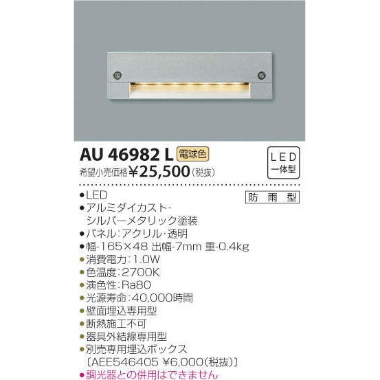 AU46982L コイズミ照明 照明器具 エクステリアライト KOIZUMI_直送品1_ KOIZUMI_直送品1_ KOIZUMI_直送品1_ 3e7