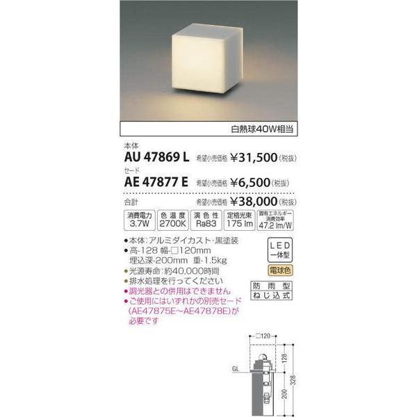 AU47869L コイズミ照明 照明器具 エクステリアライト KOIZUMI_直送品1_ KOIZUMI_直送品1_ KOIZUMI_直送品1_ 04f