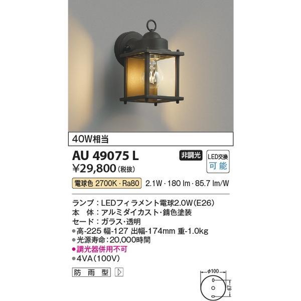 AU49075L コイズミ照明 照明器具 エクステリアライト KOIZUMI_直送品1_ KOIZUMI_直送品1_ KOIZUMI_直送品1_ 986