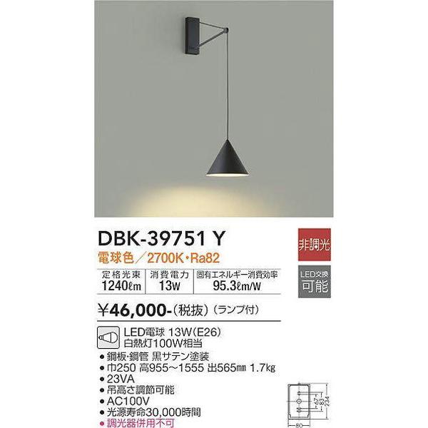 DBK-39751Y 大光電機 大光電機 照明器具 ブラケット DAIKO (DBK39751Y)