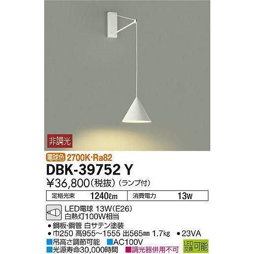 DBK-39752Y 大光電機 照明器具 照明器具 ブラケット DAIKO (DBK39752Y)