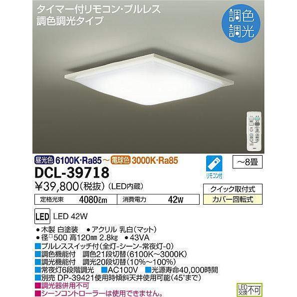 DCL-39718 大光電機 照明器具 シーリングライト シーリングライト シーリングライト DAIKO (DCL39718) 536