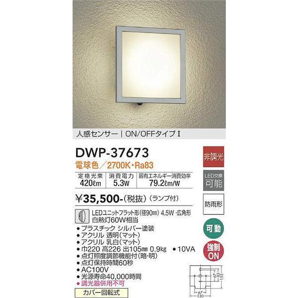 DWP-37673 大光電機 照明器具 エクステリアライト エクステリアライト エクステリアライト DAIKO (DWP37673) b9a