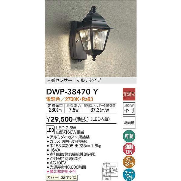 DWP-38470Y 大光電機 照明器具 エクステリアライト DAIKO (DWP38470Y) (DWP38470Y) (DWP38470Y) b09