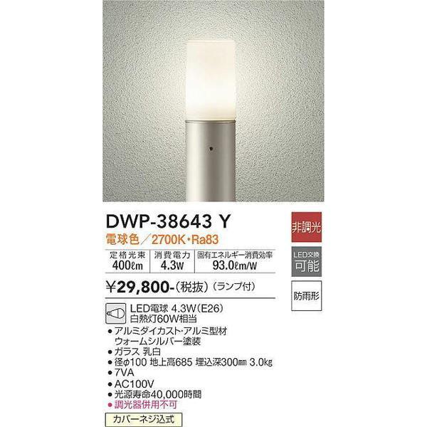 DWP-38643Y DWP-38643Y DWP-38643Y 大光電機 照明器具 エクステリアライト DAIKO (DWP38643Y) 304