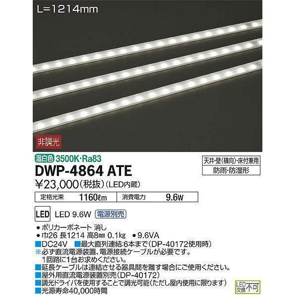 DWP-4864ATE 大光電機 照明器具 エクステリアライト DAIKO (DWP4864ATE) (DWP4864ATE) (DWP4864ATE) dc5