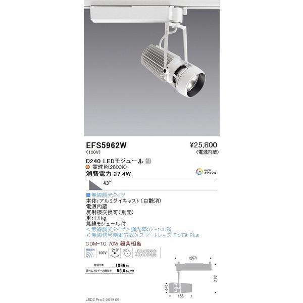 EFS5962W 遠藤照明 スポットライト スポットライト スポットライト ENDO_直送品1_ d3a