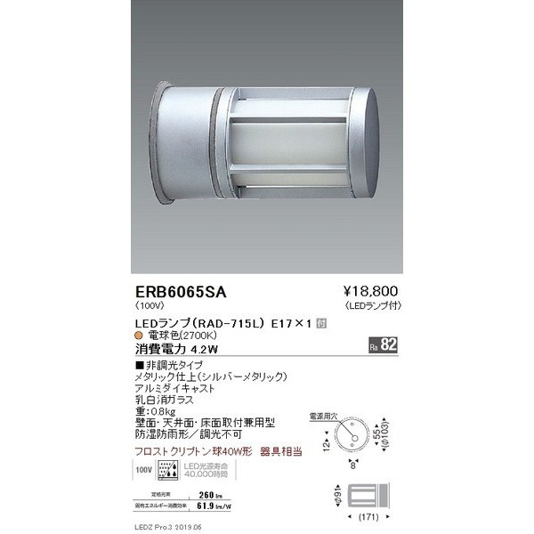 ERB6065SA 遠藤照明 ブラケット ENDO_直送品1_ ENDO_直送品1_